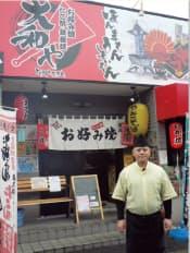 経営するお好み焼き店「大和や」と四枝氏