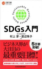 『SDGs入門』(日経文庫)