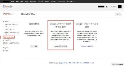 「Me on the Web」で自分に関するネット上の情報をチェック