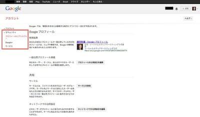 Googleの「プロフィールとプライバシー」画面