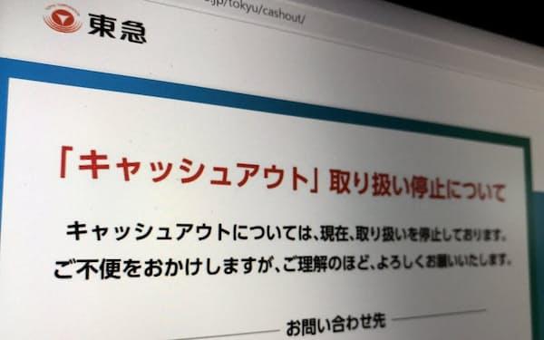 東急の「キャッシュアウト」サービス停止の告知