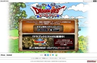 「ドラゴンクエスト ポータルアプリ」公式ページ