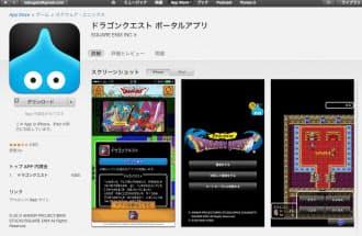 アップルのコンテンツ配信サービスであるアップストア上の「ドラゴンクエスト ポータルアプリ」(左)。「ドラクエ1」はこのアプリを通じて起動する(写真中と右はゲーム画面)