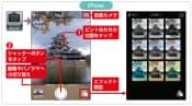 図4 iPhoneも同様に、「カメラ」を起動したらタップでピントを合わせ、シャッターボタンを押す。シャッターボタンを押し続けると連写になる。右下のボタンを押すと、表示中の被写体のままエフェクトを選べ、そのまま切り替えて撮影できる