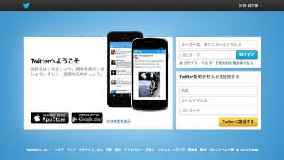 Twitterサイトのトップページ。登録項目は名前とメールアドレス、パスワードだけ