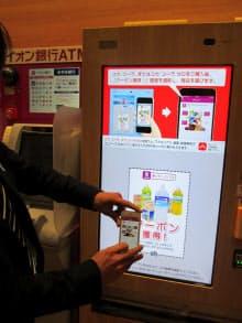 店内にある自動販売機で飲み物を買うと「クーポン獲得!」という表示が出た。スマホで撮影するとクーポンを入手できる(イオン幕張新都心店)