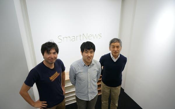 スマートニュースの経営陣。左から鈴木健取締役、浜本階生社長、藤村厚夫執行役員