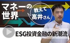 「投資の新潮流ESG」動画で解説
