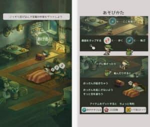 「タップ・シーフ・ストーリー」のゲーム画面