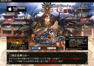 カードバトルゲームと戦略ゲーム要素を組み合わせて人気を得た「三国志乱舞」公式ページ