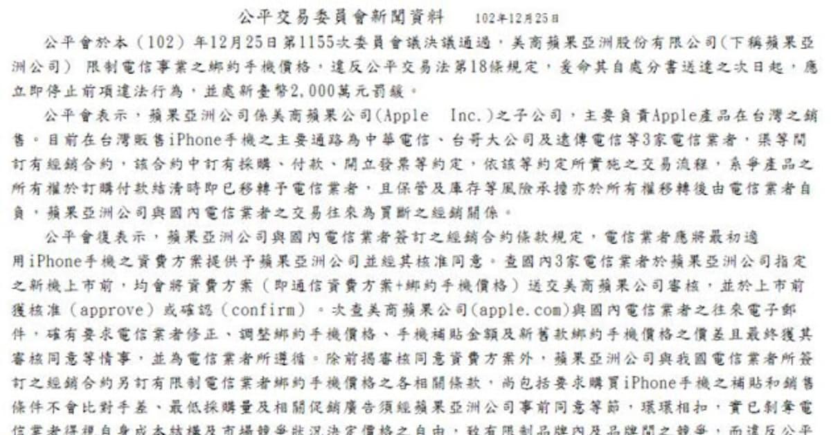 台湾の公取委、iPhone販売でアップルに罰金: 日本経済新聞