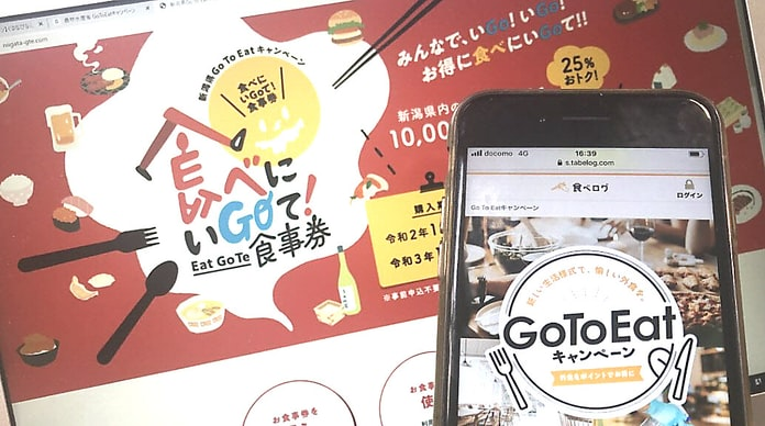 Go to eat 長野 県