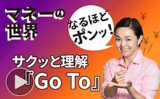 結局元通り 今こそ知りたい「Go To」の仕組み