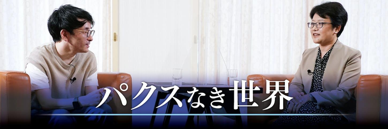民主主義、再生の道は 岩間陽子氏と室橋祐貴氏が対論