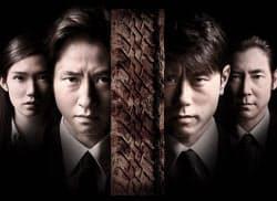 相場英雄原作の連続テレビドラマ「血の轍」。2014年1月19日からWOWOWで放送開始