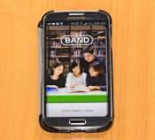 ネイバーが発表した「BAND」は第三者が情報のやり取りを見られないのが特徴