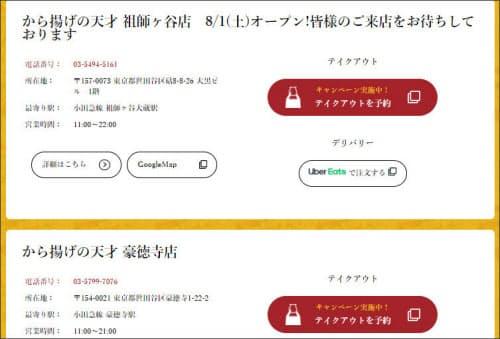 「から揚げの天才」のホームページはテークアウトの注文を目立つように表示