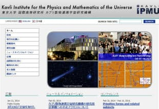 図 東京大学国際高等研究所カブリ数物連携宇宙研究機構のWebサイト