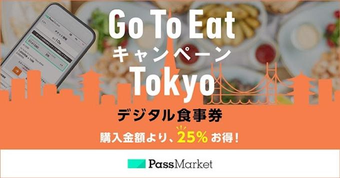 Eat go to 東京 都 GoToイート東京都はいつからいつまで?食事券購入窓口と予約方法まとめ