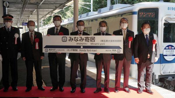 駅 みなみ 寄居 ホンダ寄居工場に東武東上線の最寄り駅開業!通勤など今後の影響を予想