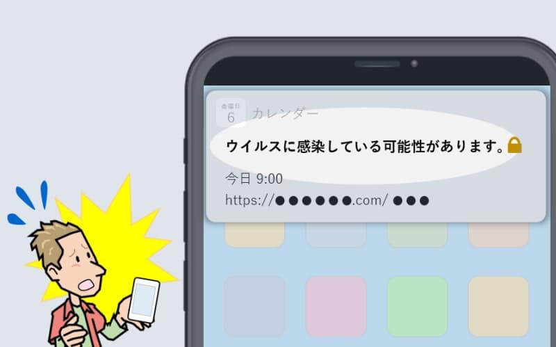 iPhone「ウイルス感染」、カレンダー通知攻撃の手口