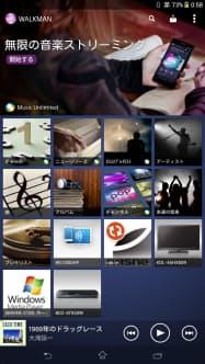 パソコンから転送した音楽ファイルのほか、インターネット経由のストリーミング音楽配信「Music Unlimited」も楽しめる「Walkman」