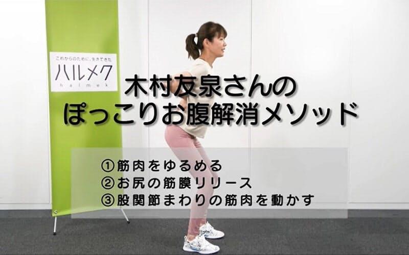自宅でできる簡単な体操は、シニア女性にとって人気の動画コンテンツ。誌面にも特集として掲載している(ハルメクの動画コンテンツより)
