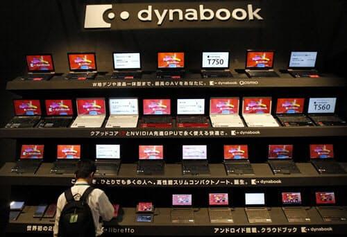 東芝のデジタル家電の代名詞だったパソコン「ダイナブック」はシャープに売却(写真:ロイター)