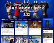 PS4の発売日キャンペーンページ