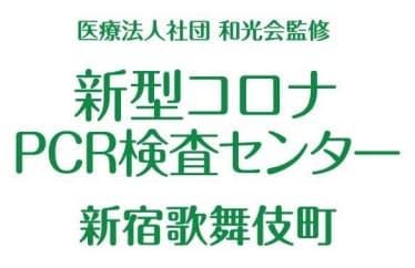木下グループ、「新型コロナPCR検査センター」を新宿・歌舞伎町に開業 ...
