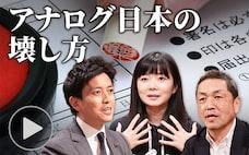 ウェブセミナー「アナログ日本の壊し方」 配信中