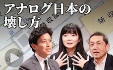 ウェブセミナー「日本がデジタル化に取り残されたワケ」 配信中
