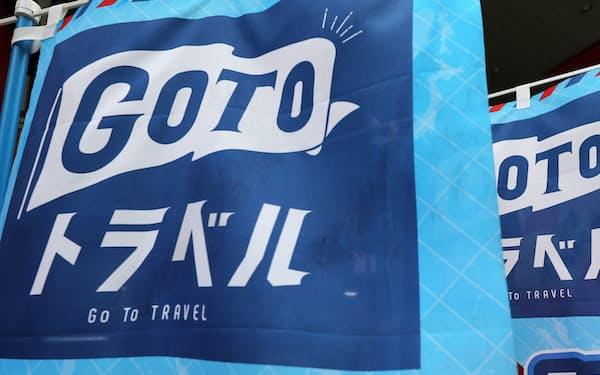 「Go To トラベル」が一時停止となり、観光業界は再び先が見えにくい状況に(写真はイメージ)