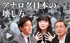 ウェブセミナー「脱アナログ日本、私たちが見据える10年後」 配信中