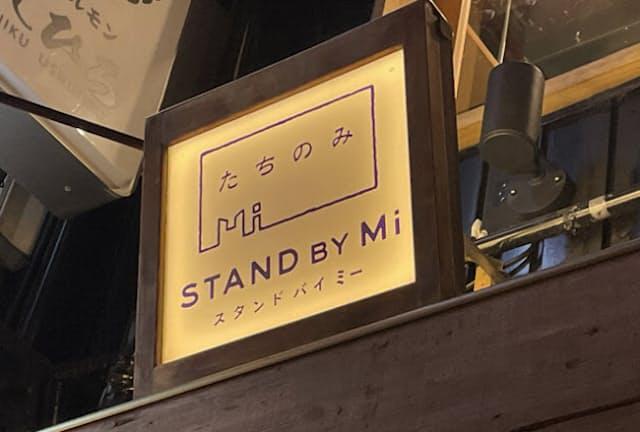 東京・新橋、古い居酒屋やスナック系が並ぶ小さな路地にある「STAND BY Mi(スタンドバイミー)」。立ち飲みなのに、不思議な高級感が漂う