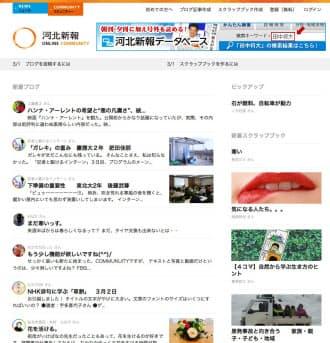 河北新報のコミュニティーの画面