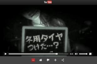 図1 オートウェイが公開したタイヤ販促用の動画の一コマ(https://www.youtube.com/watch?v=jGFWEoCGhi8)