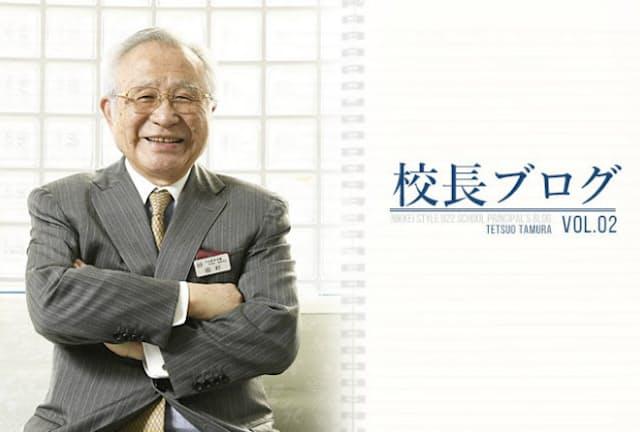 渋渋・渋幕校長の田村哲夫氏