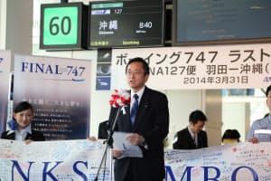 搭乗口であいさつするANAの篠辺修社長(31日、東京・羽田空港)