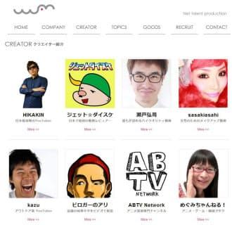 日本を代表するクリエーターばかりを組織化したタレント事務所も登場。ウーム(東京・渋谷)はHIKAKINさんなどの仕事を管理・調整する業務を手がけている