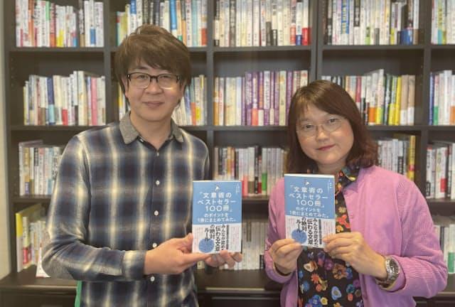 『「文章術のベストセラー100冊」のポイントを1冊にまとめてみた。』の著者・藤吉さん(左)と小川さん