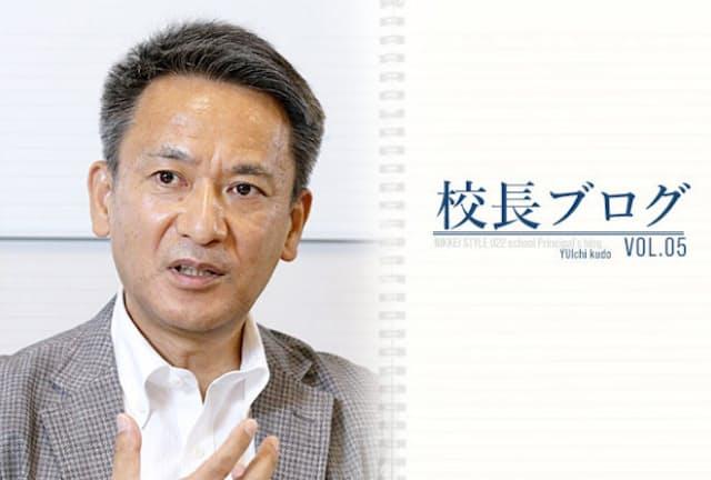 工藤勇一・横浜創英中学・高校校長