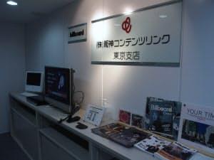 阪神電気鉄道の子会社阪神コンテンツリンクが、ビルボードの日本事業を担当している。2008年から音楽チャートの日本版の公開をはじめ、時代に合わせて改良を繰り返している