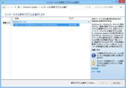 ウィンドウズアップデートで提供される最新アップデートファイル「ウィンドウズ8.1 アップデート」