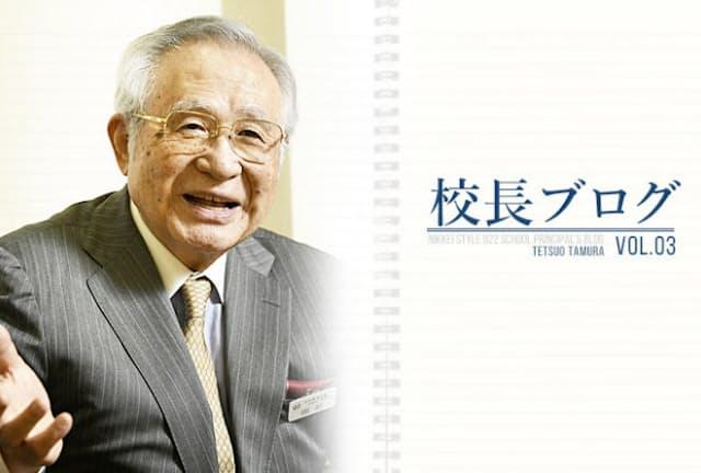 田村哲夫・渋谷教育学園幕張中高兼同渋谷中高校長