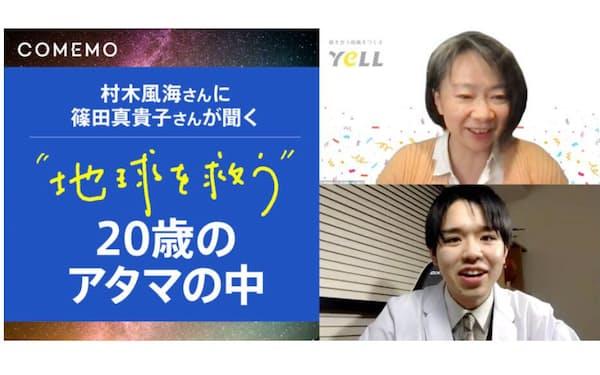 対談した篠田真貴子さん(上)と村木風海さん(下)