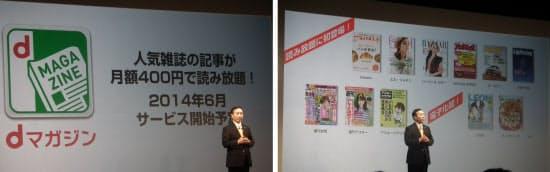 [左]写真1 「dマーケット」に新たに電子雑誌の定額読み放題サービス「dマガジン」を追加 [右]写真2 約70の雑誌を定額で読める