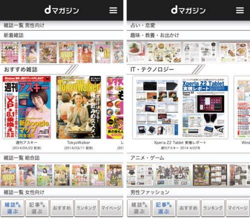 [左]写真3 「dマガジン」の画面。雑誌名から選択できる [右]写真4 ジャンルを選び、複数の雑誌を横断して記事を閲覧できる