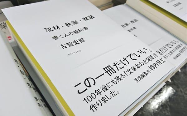 ライター古賀史健氏、編集者柿内芳文氏のコンビでつくった本を並べた特設コーナーで展示する(青山ブックセンター本店)