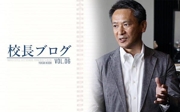 横浜創英中学・高校の工藤勇一校長
